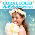 石垣島コーラルフォリオキャンペーン