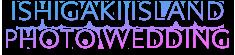 石垣島フォトウェディングロゴ
