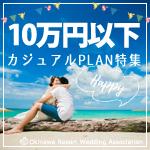 石垣島ビーチフォトウェディングカジュアルプラン