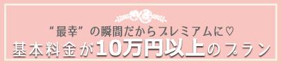 10万円以上のプラン
