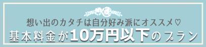 10万円以下のプラン